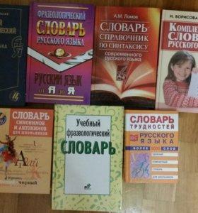 Словари. Русский язык. Учебные пособия