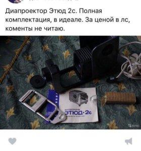 Диапроектор Этюд 2с