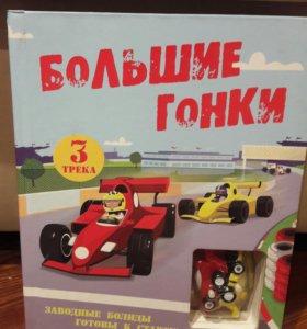 """Книга-игра """"Большие гонки"""""""