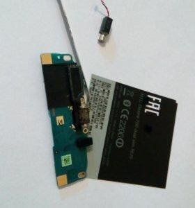 HTC Desire 700 dual SIM RUS