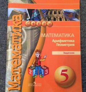 Математика 5 кл задачник