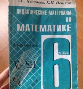 Дидактические материалы по математике 6кл.
