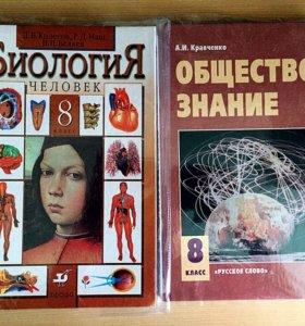 Два школьных учебника