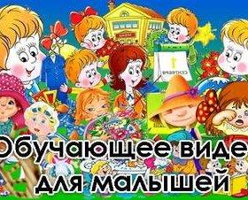 Видеоуроки деткам!)