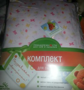 Подарок новорожд.Детский Постельный комплект белья