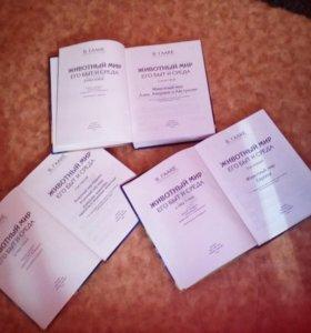 Энциклопедия животный мир в трёх томах