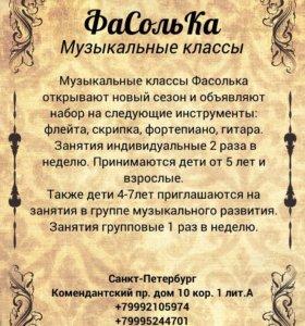 Уроки игры на флейте, скрипке, фортепиано, гитаре