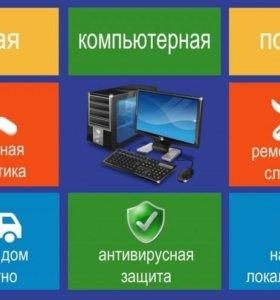 Ремонт компьютеров, ноутбуков, оргтехники