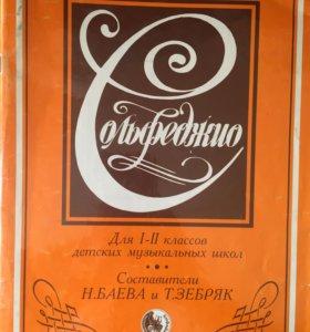 Учебники для музыкальной школы