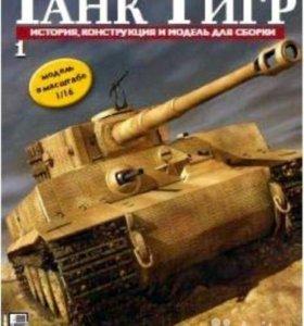 "Журнал ""Танк Тигр"""