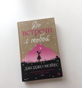 Книга Джо Джо Мойес до встречи с тобой
