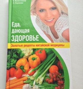 Еда, дающая здоровье