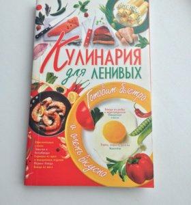 Кулинария для ленивых