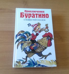 "Книга ""Приключения Буратино"" 5 повестей-сказок"