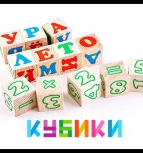 """Кубики деревянные """"цифры+алфавит"""", обмен."""