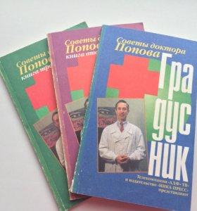 Советы доктора Попова