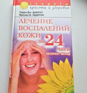 Лечение воспалений кожи за 24 часа