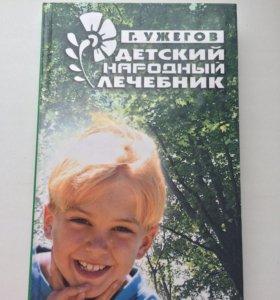 Детский народный справочник