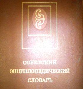 Советский энциклопедический словарь 1987 года изда