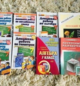 Дополнительное учебное пособие 7 класс