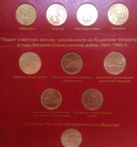 Комплект юбилейный монет - Крымские сражения