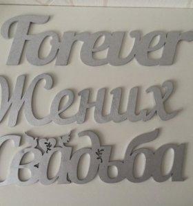 Объёмные надписи на свадьбу