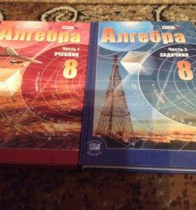 Учебники по алгебре для 8 класса