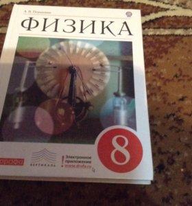Учебник по физике для 8 классов