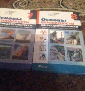 Учебники по ОБЖ для 7-8 классов