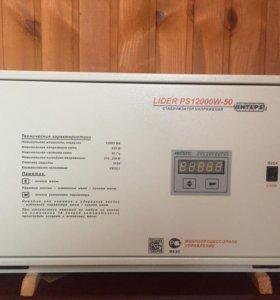 Стабилизатор Lider PS12000W-50