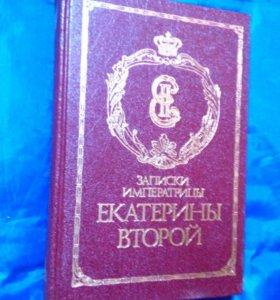 Екатерина великая книга