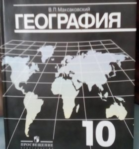 География 10 класс