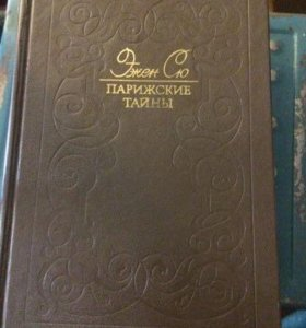 эжен сю. парижские тайны в 2 томах