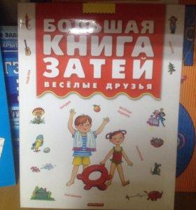 Большая книга затей