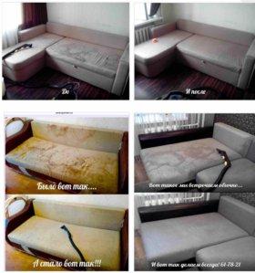 Химчистка мебели и стирка ковров