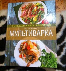Большая книга рецептов