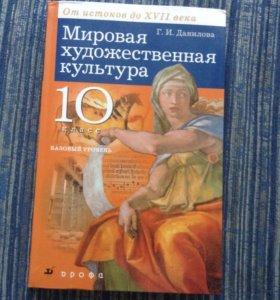 Учебник МХК