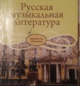 Учебник по муз.литературе Н. Козловой