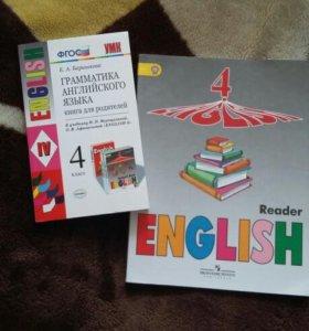 Английский 4класс