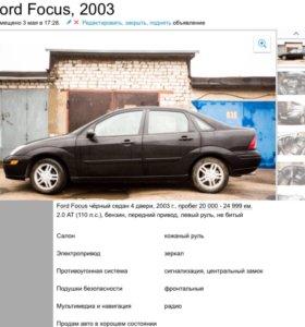 Форд фокус 1  2003г автомат бензин в хорошем с