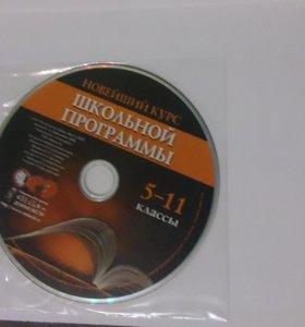 Справочник по школьным предметам + CD диск