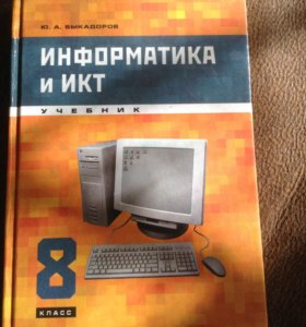 Учебники 8класс