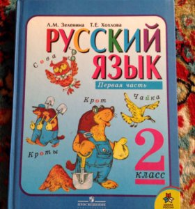 Учебник по русскому