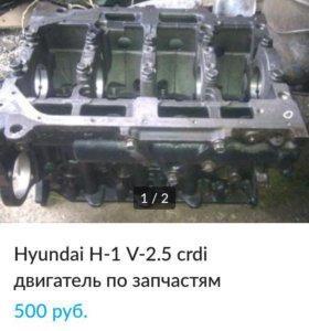 Hyundai H-1 V-2.5 crdi двигатель по запчастям