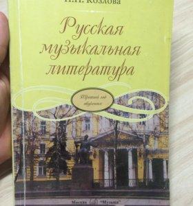 Учебник для муз. литературы