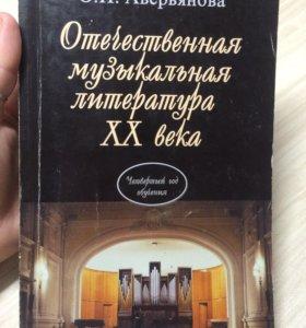 Учебник по муз. литературе