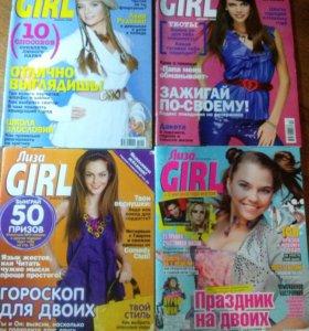 Журналы Лиза Girl