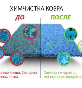 Стирка ковров(доставка)