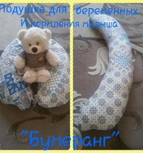 Подушка для беременных и кормления малыша