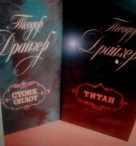 Драйзер Теодор.2 книги